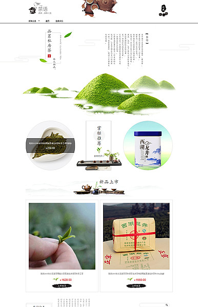 古典简约风格-茶叶、茶具类等食品行业专用旺铺专业版模板