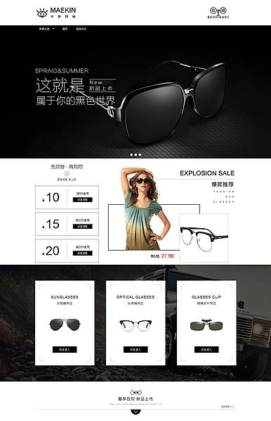 精彩尽收眼底-眼镜类行业专用旺铺专业版模板