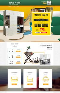 [B963-3] 家的温馨-橙绿搭配清新家居类行业专用旺铺专业版模板