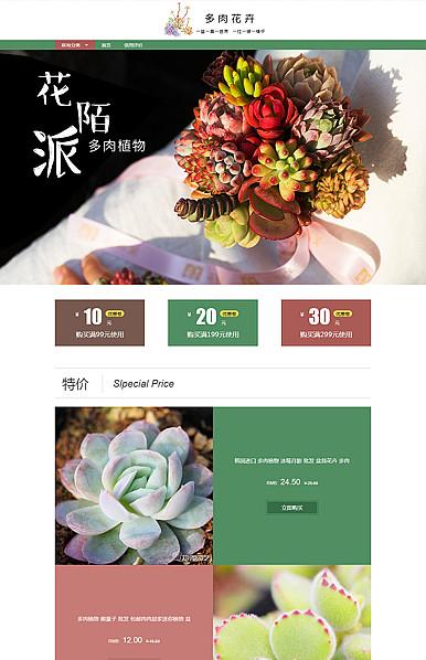 新种植物,萌萌哒-家居(多肉植物)行业通用旺铺专业版模板