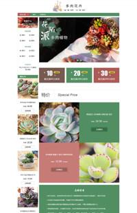 [B969-1] 基础版:新种植物,萌萌哒-家居多肉植物)行业通用旺铺专业版模板