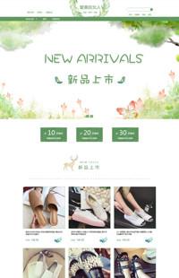[B975-1] 自信,快乐美一步-鞋包行业通用旺铺专业版模板
