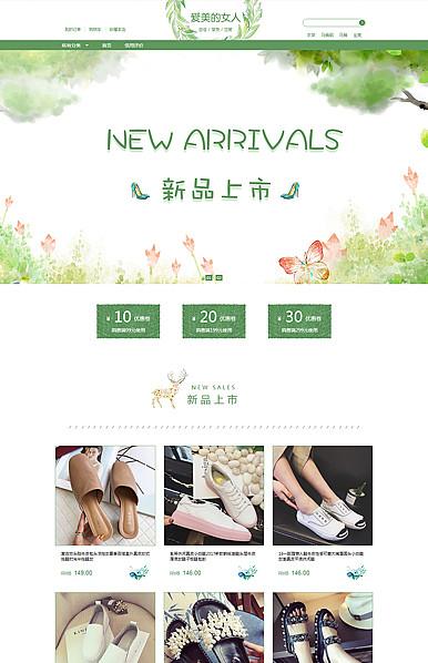自信,快乐美一步-鞋包行业通用旺铺专业版模板