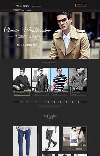 时尚更有型-男装、男鞋行业专用旺铺专业版模板