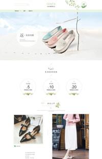 [B991-1] 悠闲自在,爱我所爱-女鞋、女包类等食品行业专用旺铺专业版模板