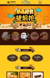 [B993-1] 吃在嘴里,甜在心里-食品类行业专用旺铺专业版模板