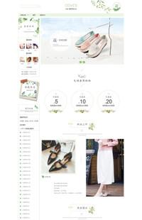 [B994-1] 基础版:悠闲自在,爱我所爱-女鞋、女包类等食品行业专用旺铺专业版模板