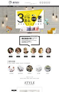 [B999-1] 完美设计,精心装饰-室内设计类行业专用旺铺专业版模板